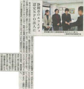 【御礼】「認定NPO法人」取得が静岡新聞に!