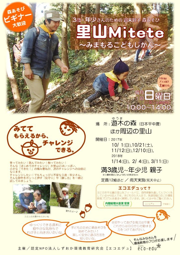 【3歳・年少】里山Mitete~みまもるこどもじかん~