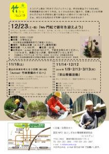 12/23和モダン!「My門松で新年を迎えよう」