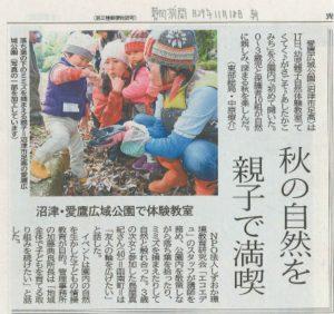 【報告】静岡新聞に掲載されました