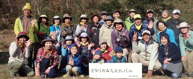 2/17(土)となりの森フェスティバル(参加無料!申込み不要)