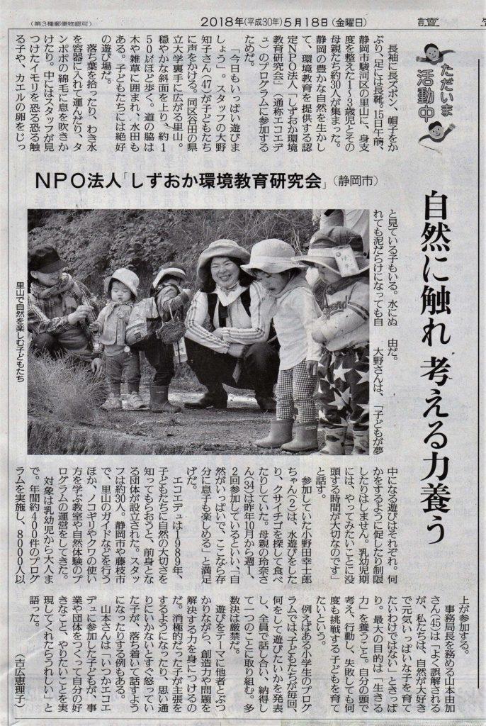 【報告】読売新聞に掲載されました!
