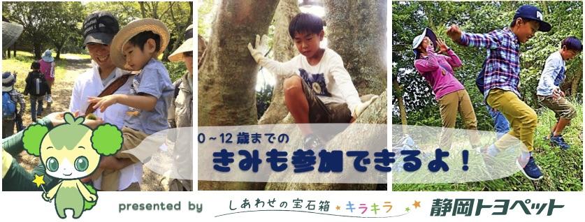 11/11(日) 静岡トヨペット×エコエデュ  キッズ自然体験プログラム