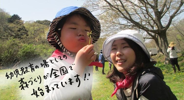 【12/21】森づくりミーティング  ~未来世代につなげる新たな森・人・地域づくり~