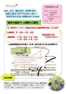 2/16(土)となりの森フェスティバル(参加無料!申込み不要)