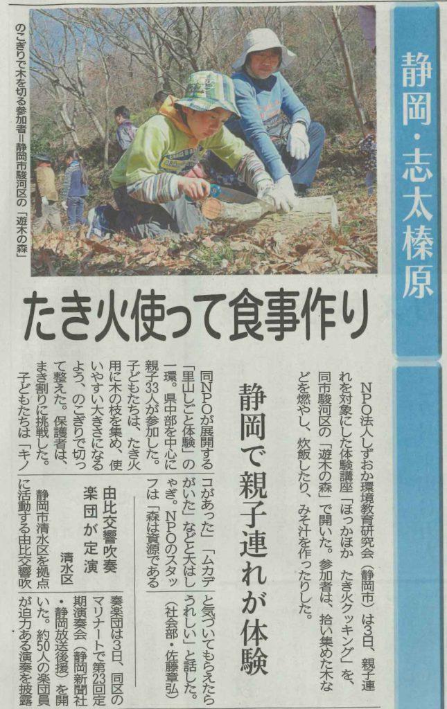 【報告】静岡新聞に掲載されました【里山しごと】
