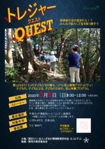 里山QUESTⅡ2019