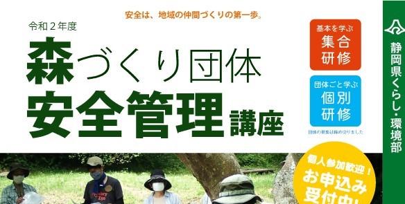 【静岡県主催】 森づくり団体安全管理講座