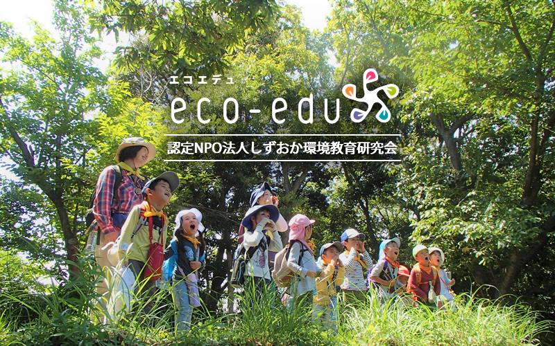 NPO法人しずおか環境教育研究会 エコエデュ