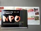 静岡県市民活動団体紹介ブックにも掲載されました