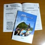 環境学習プログラム集