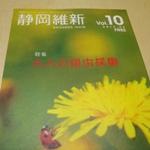 静岡維新 vol.10