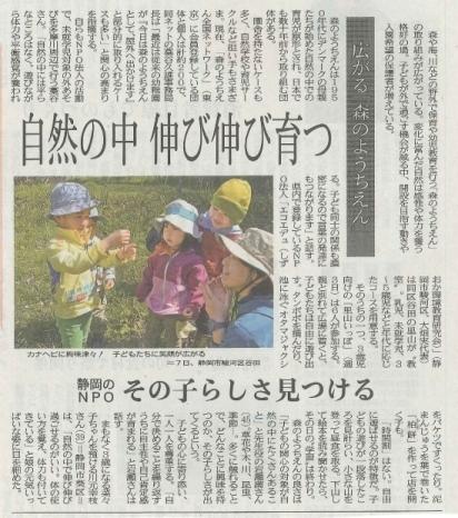 静岡新聞(いっぽ、森のようちえん)20140420
