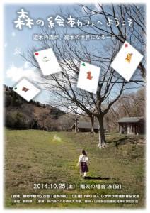 ★チラシ(澤野さん)
