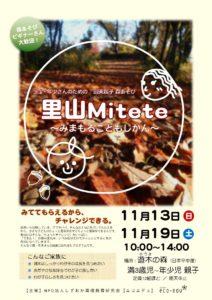 【満3歳~年少】(空き有)休日親子で森あそび!里山Mitete 11/13(土),19(日)