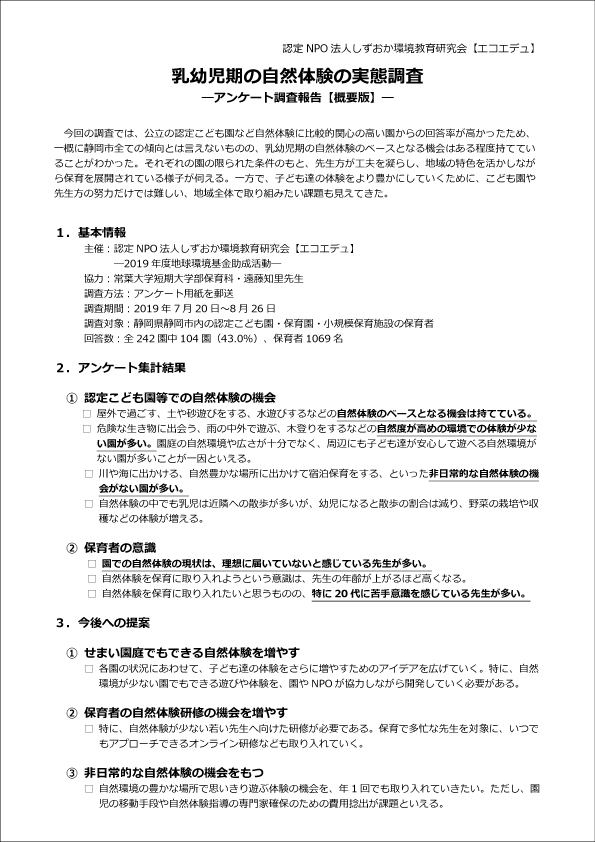 【しらべる事業】アンケート調査報告【概要版】