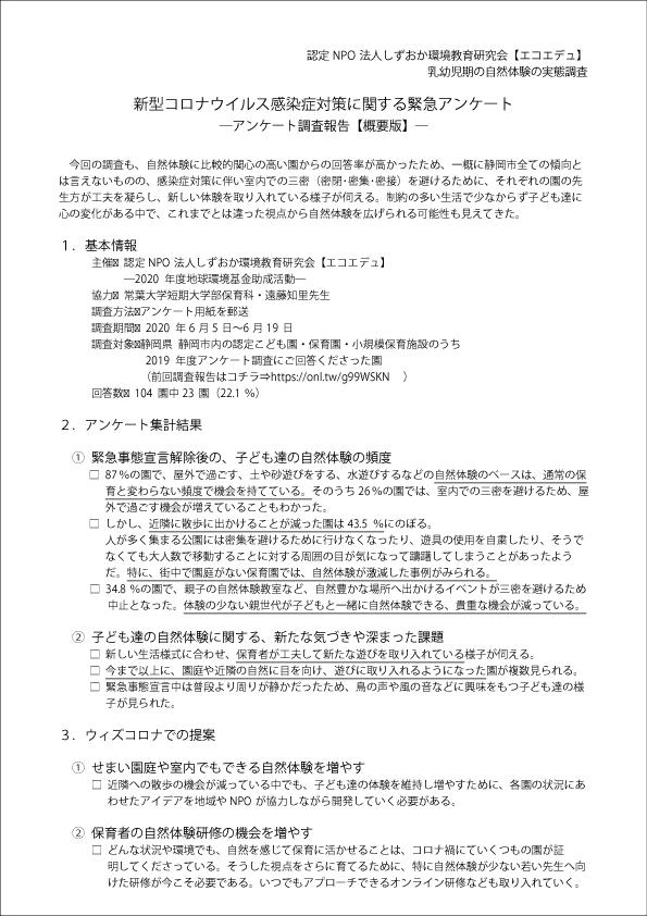 【しらべる事業】新型コロナに関する緊急アンケート調査報告【概要版】