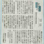 静岡新聞夕刊「窓辺」に連載されました