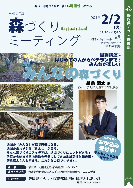【2/2】森づくりミーティング  ~森・人・地域づくりの、新しい可能性が広がる~